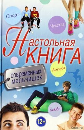 """Настольная книга современных мальчишек. Серия """"Настольная книга для девочек и мальчиков"""""""