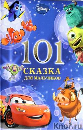 101 сказка для мальчиков