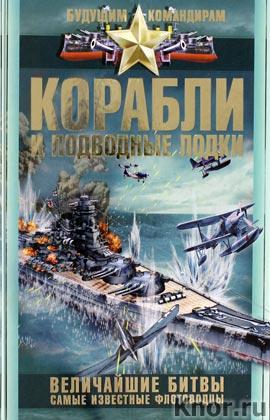 """Вячеслав Ликсо """"Корабли и подводные лодки. Величайшие битвы, самые известные флотоводцы"""" Серия """"Будущим командирам"""""""