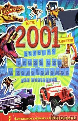 """Большая книга игр и головоломок для мальчиков. Серия """"2001 наклейка"""""""