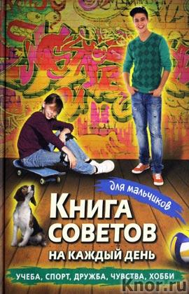 """А. Дронов """"Книга советов на каждый день для мальчиков"""" Серия """"Настольная книга для девочек и мальчиков"""""""