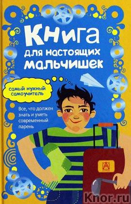 """М. Оливер """"Книга для настоящих мальчишек"""""""
