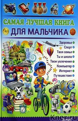 """Н. Филимонова """"Самая лучшая книга для мальчика"""""""