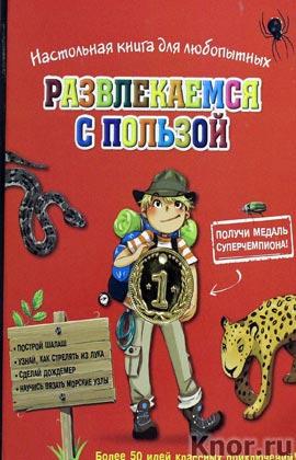 """П. Бопэр """"Настольная книга для любопытных. Развлекаемся с пользой (с медалью)"""" Серия """"Подарочные книги для девочек и мальчиков"""""""