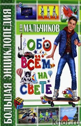 """Т. Беленькая """"Большая энциклопедия для мальчиков обо всем на свете"""""""