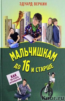 """Эдуард Веркин """"Мальчишкам до 16 и старше"""" Серия """"Настольная книга для девочек и мальчиков"""""""