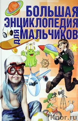 """Е.С. Чайка """"Большая энциклопедия для мальчиков"""""""