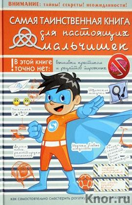 """А.Г. Мерников """"Самая таинственная книга для настоящих мальчишек"""" Серия """"Для настоящих мальчишек"""""""