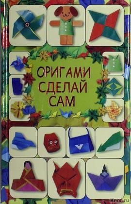 """Г.В. Кириченко """"Оригами. Сделай сам"""" Серия """"Карманная библиотека"""""""