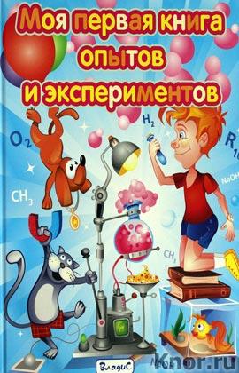 Моя первая книга опытов и экспериментов