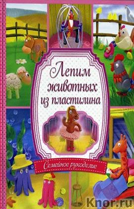 """Виктор Лепнин """"Лепим животных из пластилина"""""""