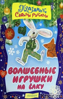 "Н.П. Власенко, Е.А. Гордеева ""Волшебные игрушки на елку"" Серия ""Праздник своими руками"""