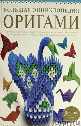"""Большая энциклопедия. Оригами. Серия """"Лучшая! Просто лучшая книга!"""""""