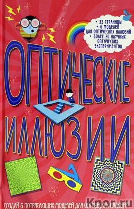 """Оптические иллюзии. Серия """"Книги опытов с принадлежностями"""""""