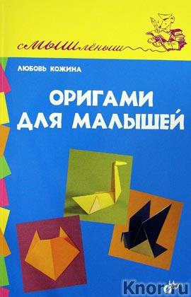 """Любовь Кожина """"Оригами для малышей"""" Серия """"Смышленыш"""""""