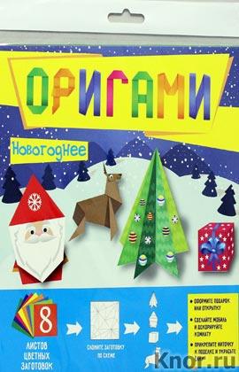 """Оригами. Новогоднее. Серия """"Набор оригами"""""""