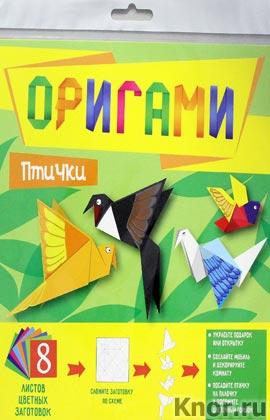 "Оригами. Птички. Серия ""Набор оригами"""