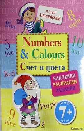 "�.�. �������� ""Numbers and Colours. ���� � ����� (� ����������)"" ����� ""� ��� ����������"""