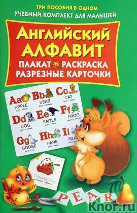 """К. Матюшкина, Т. Емельянова """"Английский алфавит. Плакат, раскраска, разрезные карточки"""""""