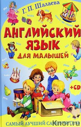 """Галина Шалаева """"Английский язык для малышей. Самый лучший самоучитель"""" + CD-диск"""