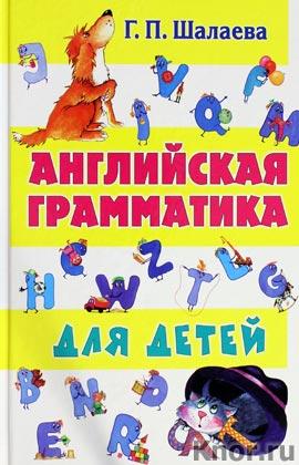 """Галина Шалаева """"Английская грамматика для детей"""""""