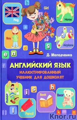 """Д.А. Молодченко """"Английский язык. Иллюстрированный учебник для дошколят"""""""
