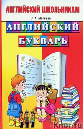 "С.А. Матвеев ""Английский букварь"""