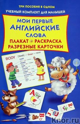 """Л.В. Двинина """"Мои первые английские слова. Плакат, разрезные карточки, раскраска"""" Серия """"Три пособия в одном. Учебный комплект для малышей"""""""