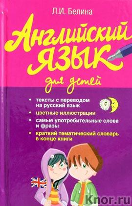 """Л.И. Белина """"Английский язык для детей"""""""