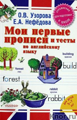 """О.В. Узорова, Е.А. Нефедова """"Мои первые прописи и тесты по английскому языку"""" Серия """"Английский язык"""""""