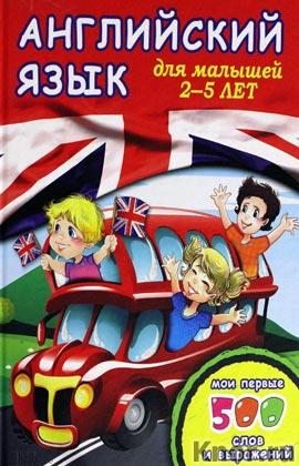 """Т. Рыбакова """"Английский язык для малышей 2-5 лет. Мои первые 500 слов и выражений"""""""