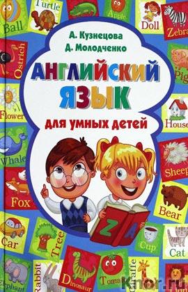 """А.А. Кузнецова """"Английский язык для умных детей"""""""