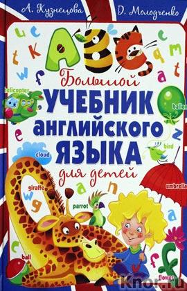 """А.А. Кузнецова """"Большой учебник английского языка для детей"""""""