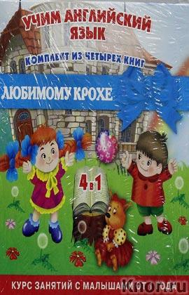 """Учим английский язык с героями любимых мультфильмов (Комплект из 4 книг в коробке). Серия """"Любимому крохе"""""""