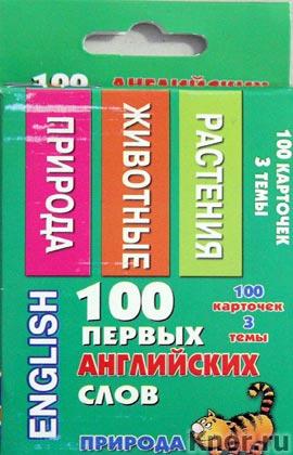 """А.И. Григорьева """"100 первых английских слов. Природа. Набор карточек"""" Серия """"100 первых английских слов"""""""