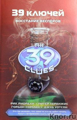 """Рик Риордан и др. """"39 ключей. Книга 11. Восстание Весперов"""" Серия """"39 ключей"""""""