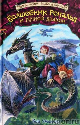 """Кай Умански """"Волшебник Рональд и ручной дракон"""" Серия """"Приключения ведьмы Пачкули"""""""