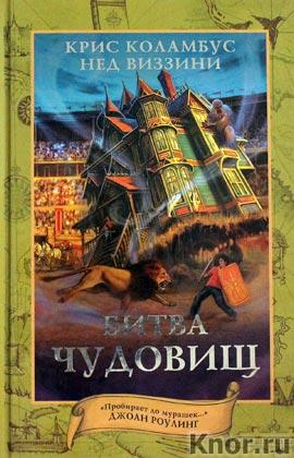 "Крис Коламбус, Нед Виззини ""Битва чудовищ"" Серия ""Спайдервик"""
