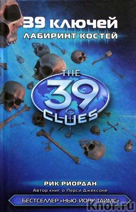 """Рик Риордан """"39 ключей. Лабиринт костей"""" Серия """"39 ключей"""""""