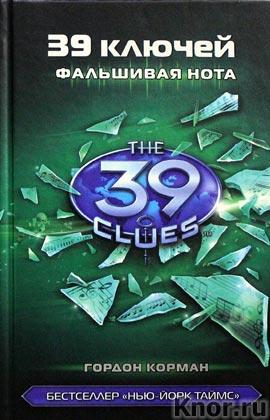 """Гордон Корман """"39 ключей. Фальшивая нота"""" Серия """"39 ключей"""""""