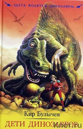 """Кир Булычев """"Дети динозавров"""" Серия """"Здесь водятся динозавры. Мировая классика для подростков"""""""
