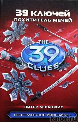"""Питер Леранжис """"39 ключей. Похититель мечей"""" Серия """"39 ключей"""""""