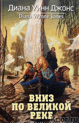 """Диана Уинн Джонс """"Вниз по великой реке. Квартет Дейлмарка. Книга 3"""" Серия """"Миры Дианы Уини Джонс"""""""