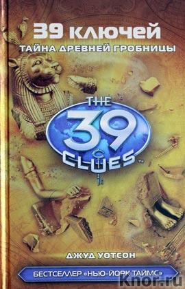 """Джуд Уотсон """"39 ключей. Тайна древней гробницы"""" Серия """"39 ключей"""""""