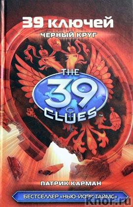 """Патрик Карман """"39 ключей. Черный круг"""" Серия """"39 ключей"""""""