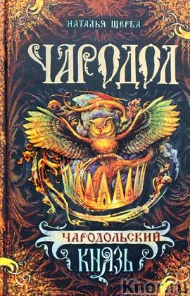 """Наталья Щерба """"Чародольский князь"""" Серия """"Чародол"""""""