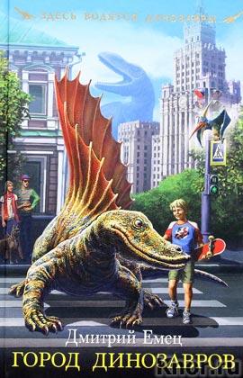 """Дмитрий Емец """"Город динозавров"""" Серия """"Здесь водятся динозавры. Мировая классика для подростков"""""""