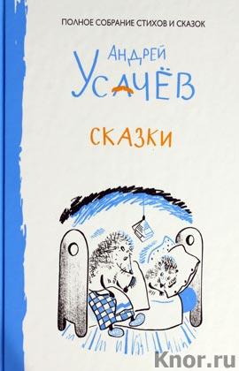 """Андрей Усачев """"Сказки"""" Серия """"Полное собрание стихов и сказок"""""""