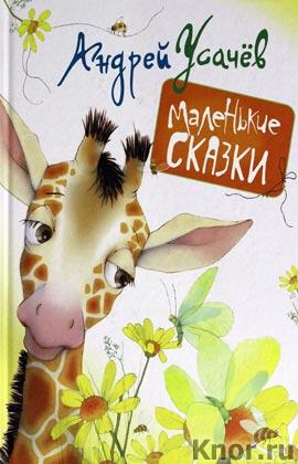 """Андрей Усачев """"Маленькие сказки"""""""