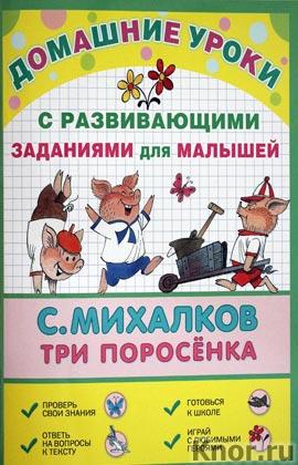 """Сергей Михалков """"Три поросенка"""" Серия """"Домашние уроки"""""""